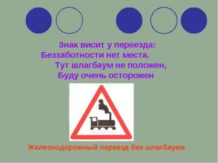 Знак висит у переезда: Беззаботности нет места. Тут шлагбаум не положен, Буду