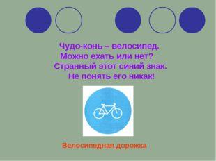 Чудо-конь – велосипед. Можно ехать или нет? Странный этот синий знак. Не поня