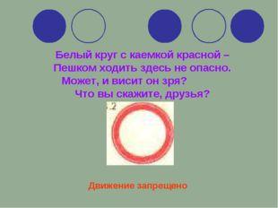 Белый круг с каемкой красной – Пешком ходить здесь не опасно. Может, и висит