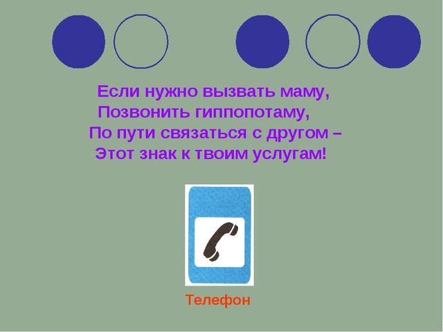 Если нужно вызвать маму, Позвонить гиппопотаму, По пути связаться с другом –...