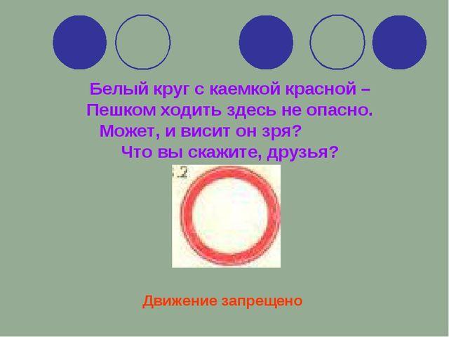 Белый круг с каемкой красной – Пешком ходить здесь не опасно. Может, и висит...