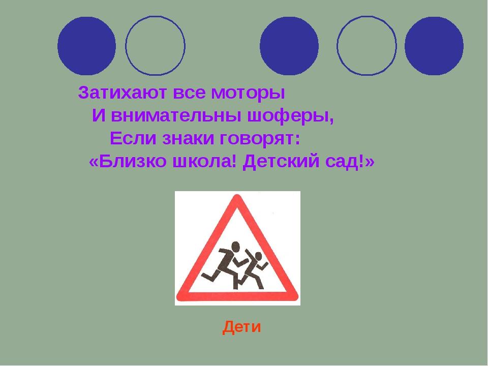 Затихают все моторы И внимательны шоферы, Если знаки говорят: «Близко школа!...