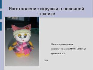 Изготовление игрушки в носочной технике Презентация выполнена учителем технол