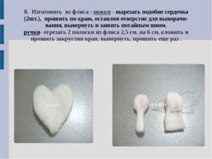 8. Изготовить из флиса : ножки - вырезать подобие сердечка (2шт.), прошить по