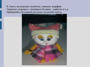 8. Одеть на игрушку шапочку, завязать шарфик. Украсить игрушку с помощью буси