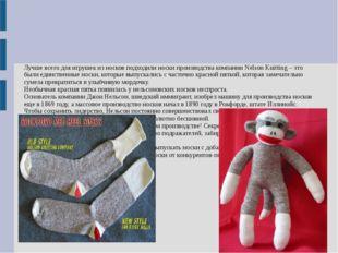 Лучше всего для игрушек из носков подходили носки производства компании Nels