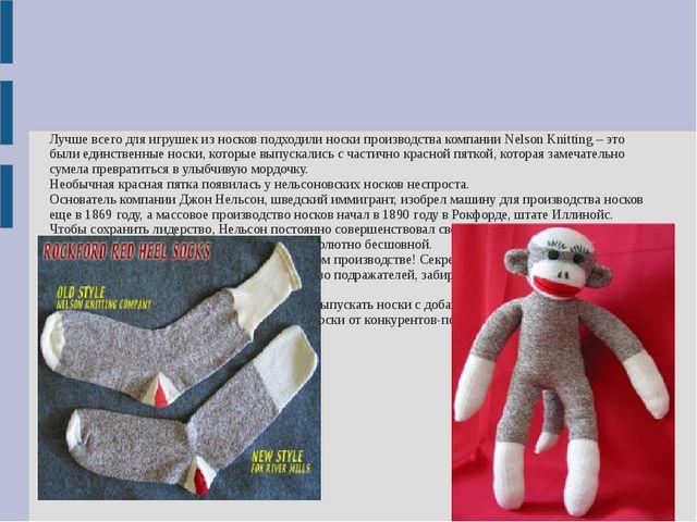 Лучше всего для игрушек из носков подходили носки производства компании Nels...