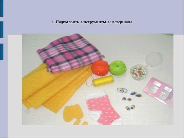 1. Подготовить инструменты и материалы