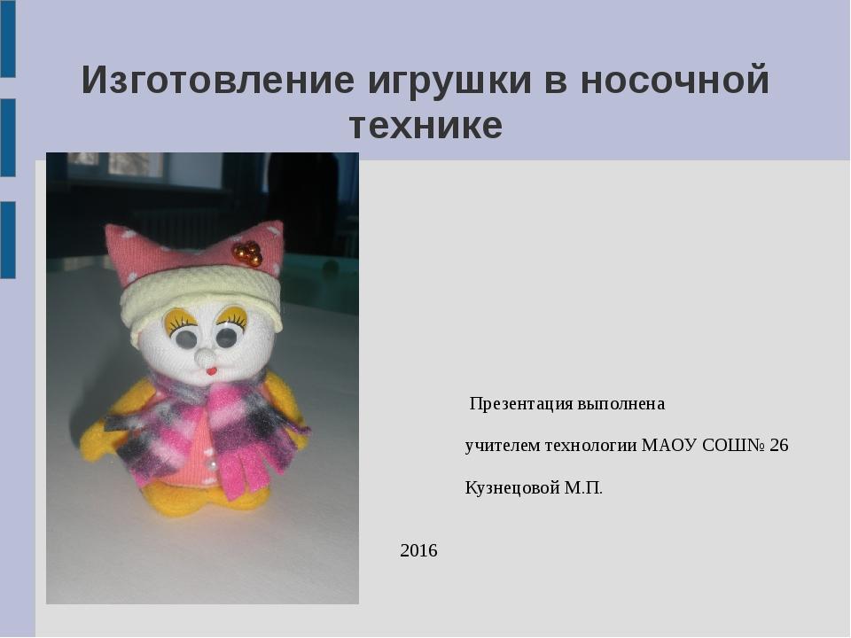Изготовление игрушки в носочной технике Презентация выполнена учителем технол...