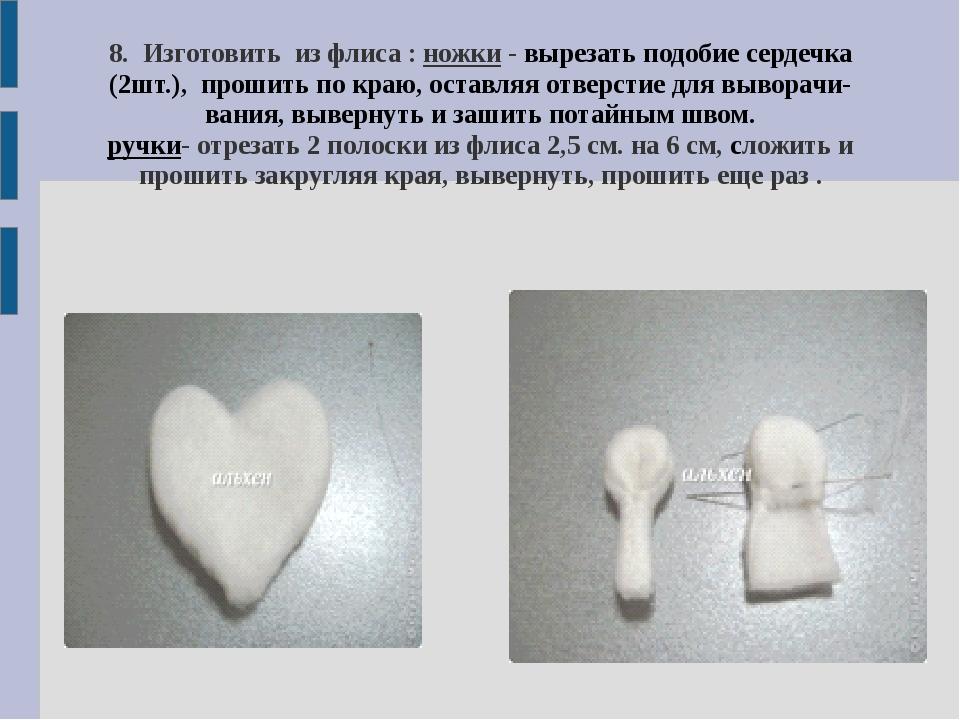 8. Изготовить из флиса : ножки - вырезать подобие сердечка (2шт.), прошить по...