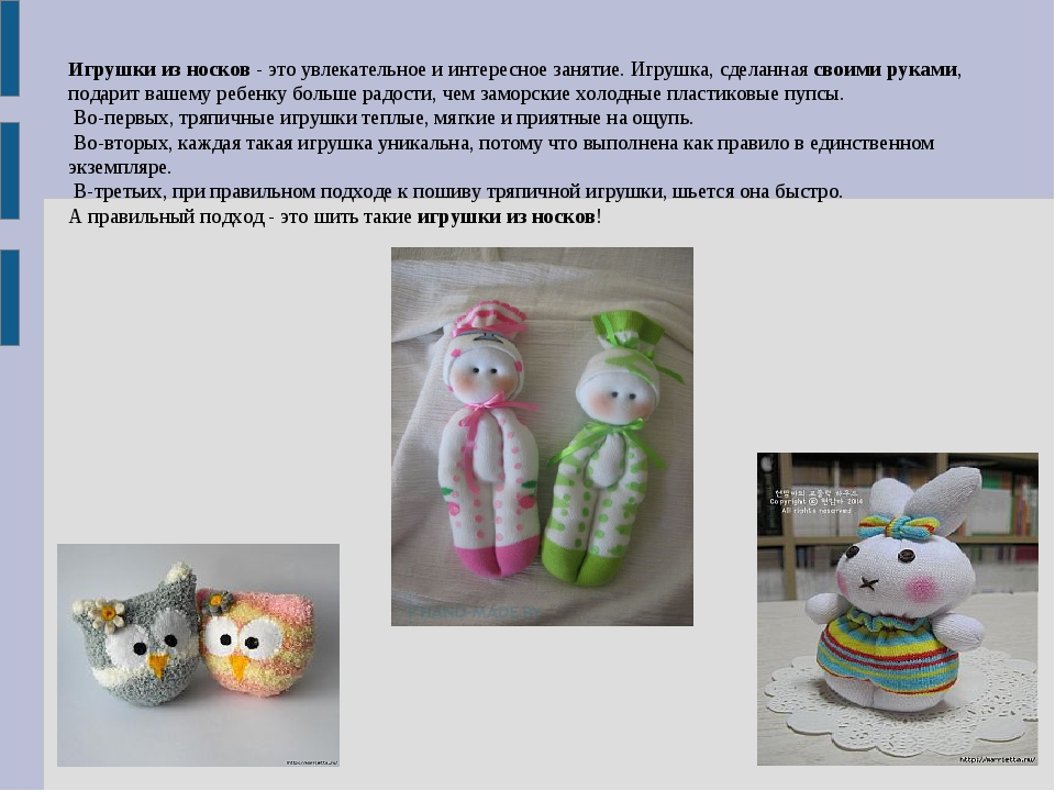 Творческий проект игрушки своими руками