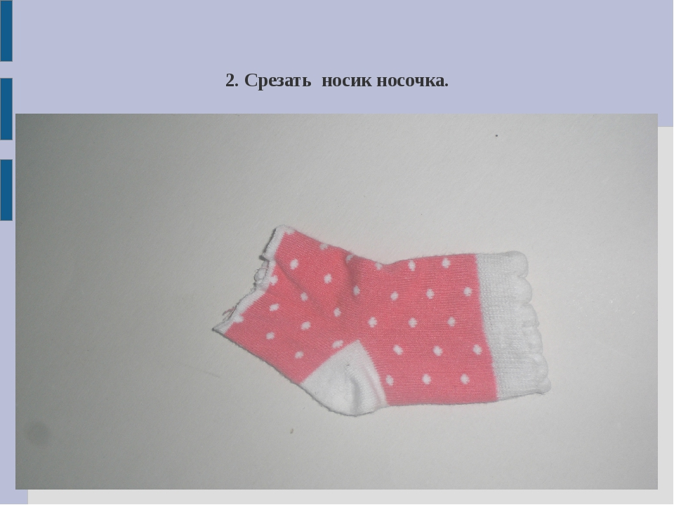 2. Срезать носик носочка.