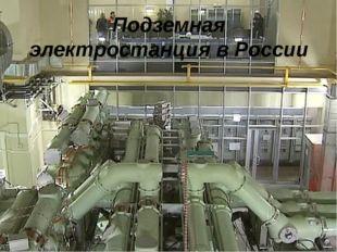 Подземная электростанция в России
