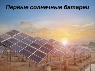 Первые солнечные батареи