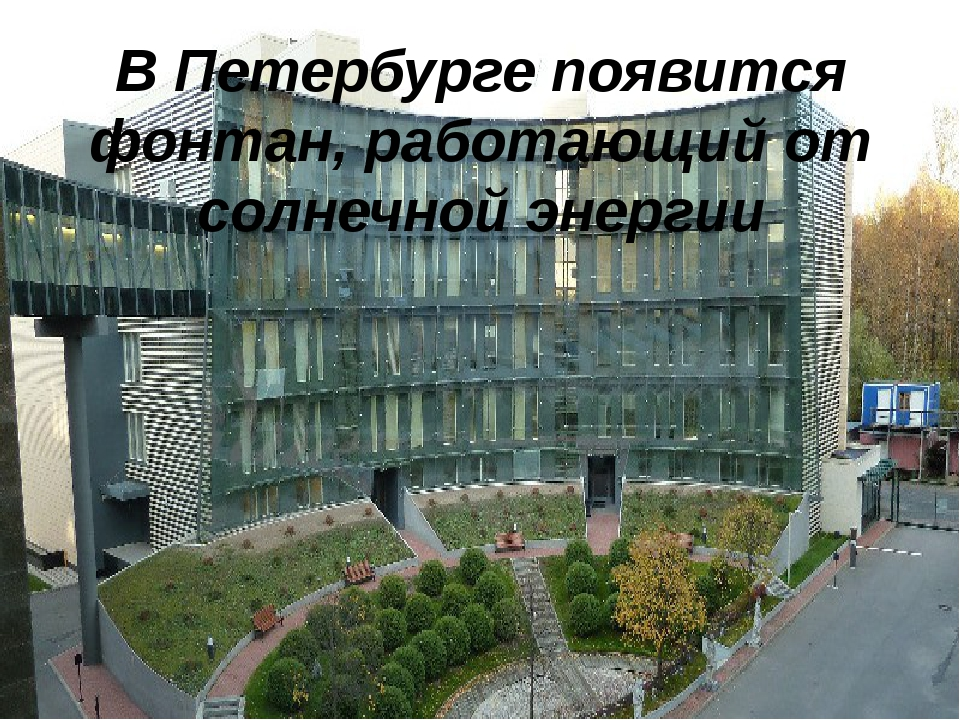 В Петербурге появится фонтан, работающий от солнечной энергии