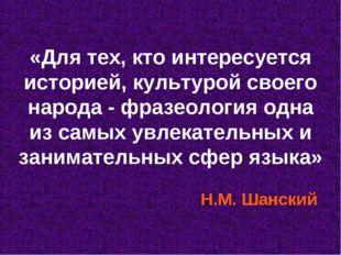 «Для тех, кто интересуется историей, культурой своего народа - фразеология од