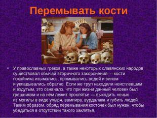Перемывать кости Управославных греков, атакже некоторых славянских народов