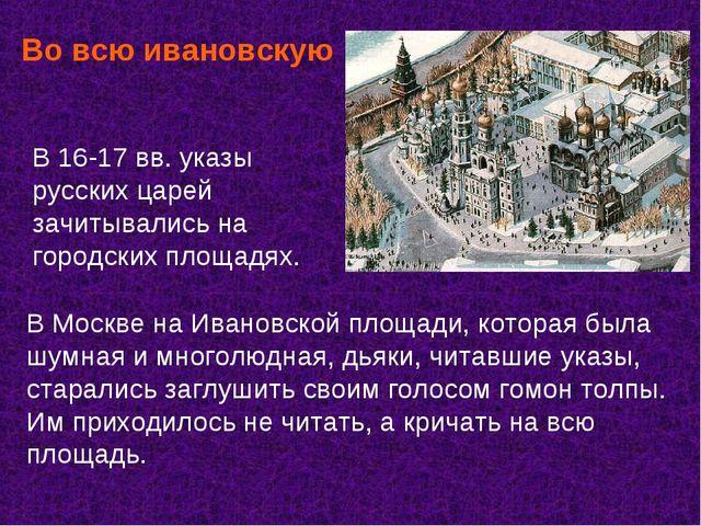 В 16-17 вв. указы русских царей зачитывались на городских площадях. В Москве...