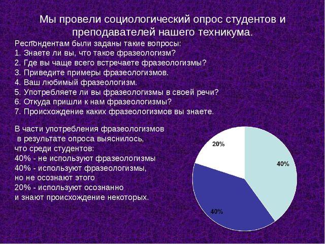 П Мы провели социологический опрос студентов и преподавателей нашего техни...