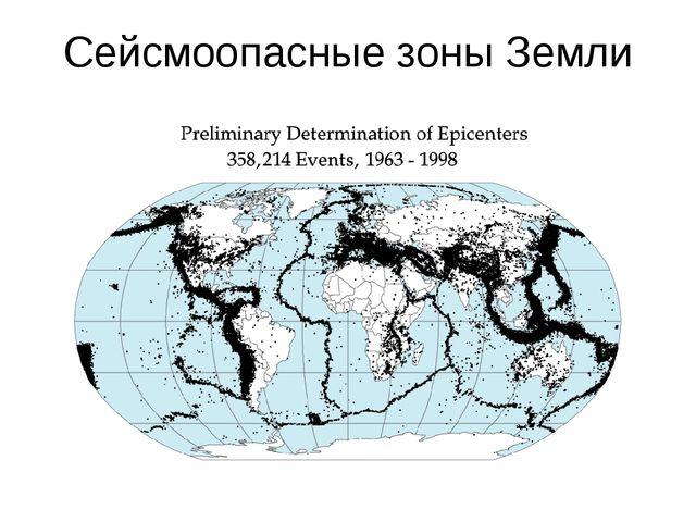 Сейсмоопасные зоны Земли