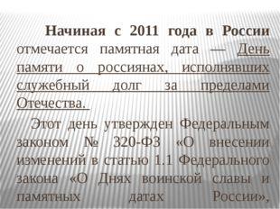Начиная с 2011 года в России отмечается памятная дата — День памяти о росси