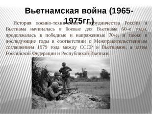 История военно-технического сотрудничества России и Вьетнама начиналась в бое