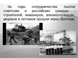 За годы сотрудничества тысячи советских и российских граждан - строителей, и