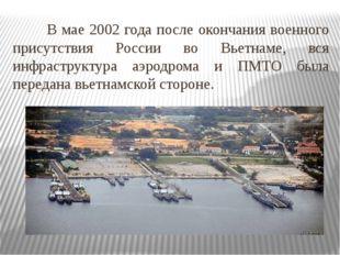 В мае 2002 года после окончания военного присутствия России во Вьетнаме, вс