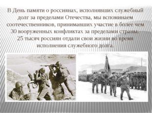В День памяти о россиянах, исполнявших служебный долг за пределами Отечества,
