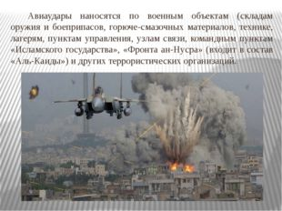 Авиаудары наносятся по военным объектам (складам оружия и боеприпасов, горюче