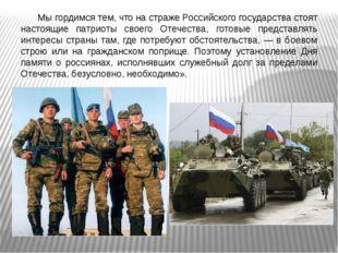 Мы гордимся тем, что на страже Российского государства стоят настоящие патр