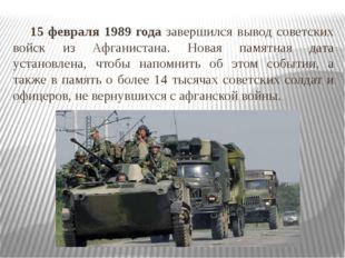 15 февраля 1989 года завершился вывод советских войск из Афганистана. Новая