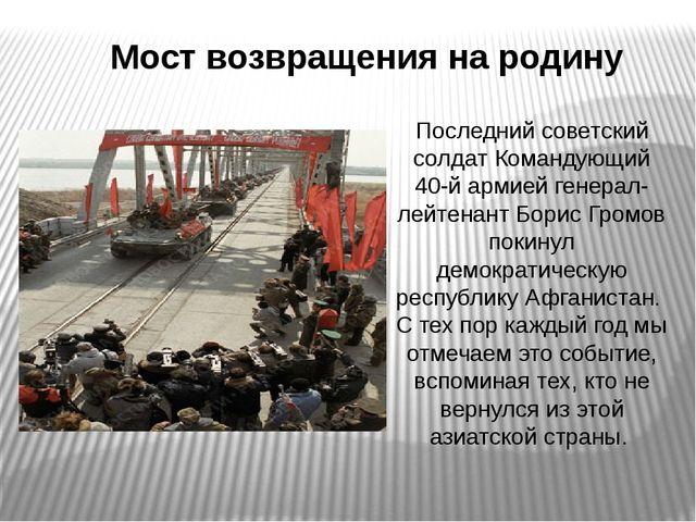 Мост возвращения на родину Последний советский солдат Командующий 40-й армией...