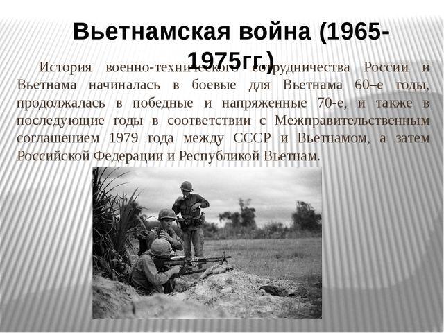 История военно-технического сотрудничества России и Вьетнама начиналась в бое...