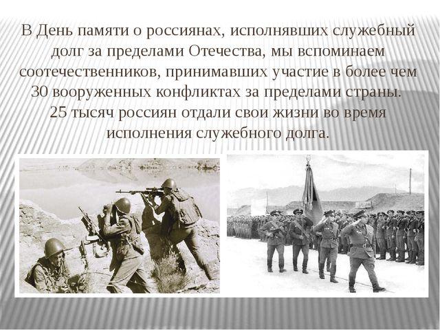 В День памяти о россиянах, исполнявших служебный долг за пределами Отечества,...