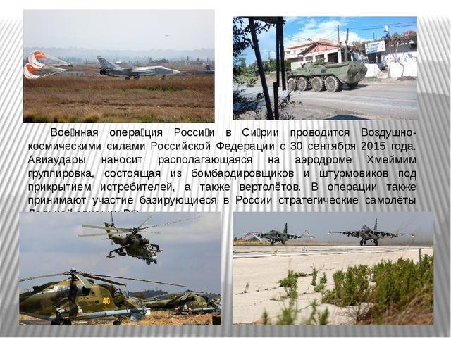 Вое́нная опера́ция Росси́и в Си́рии проводится Воздушно-космическими силами...