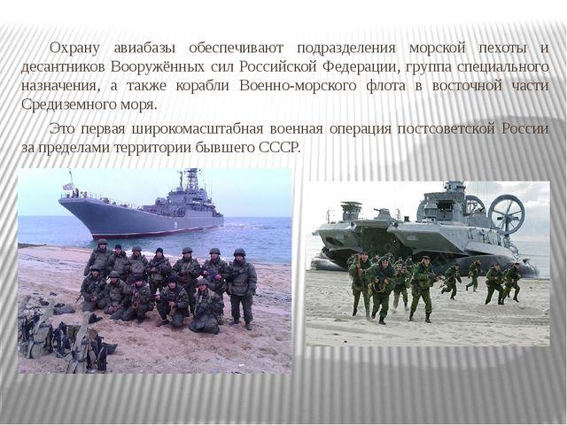 Охрану авиабазы обеспечивают подразделения морской пехоты и десантников Воор...