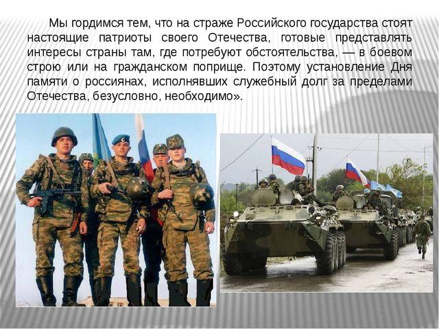 Мы гордимся тем, что на страже Российского государства стоят настоящие патр...