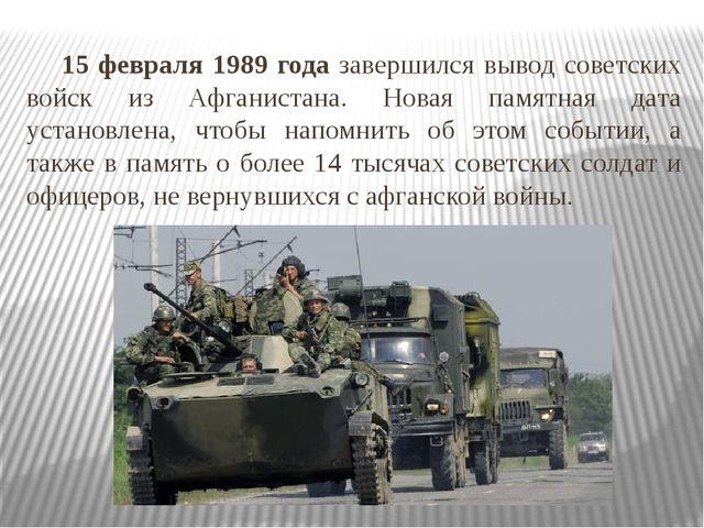 15 февраля 1989 года завершился вывод советских войск из Афганистана. Новая...