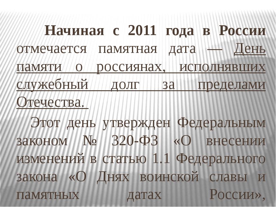 Начиная с 2011 года в России отмечается памятная дата — День памяти о росси...