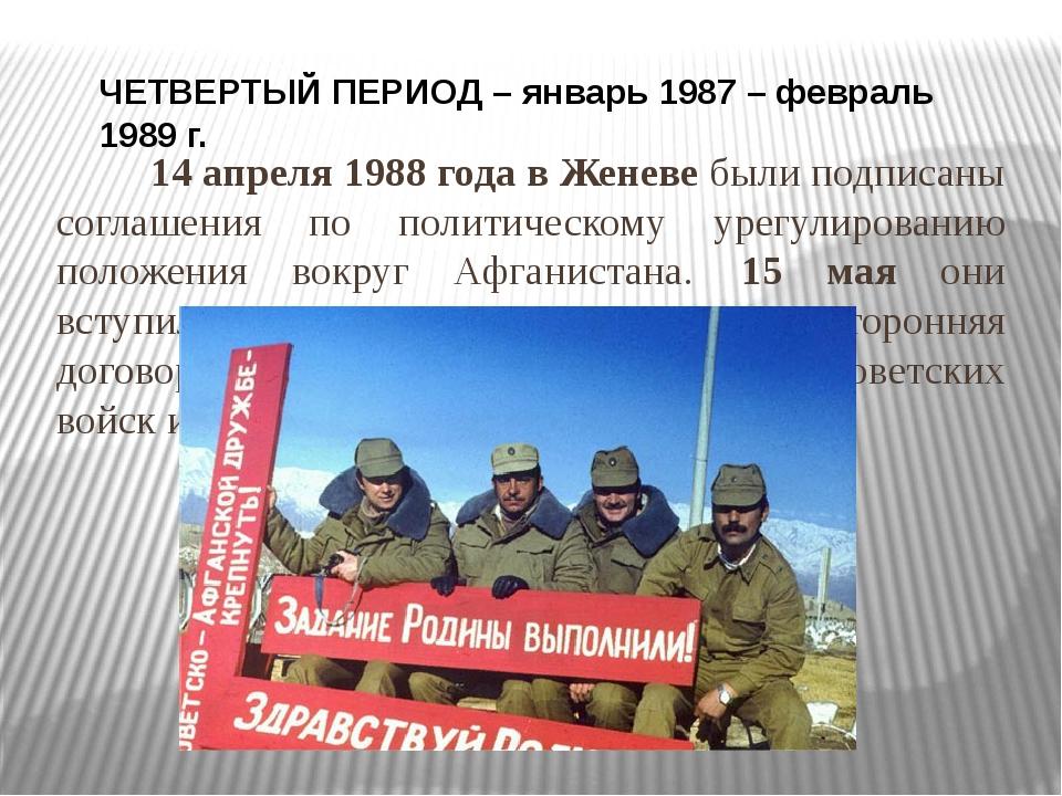 14 апреля 1988 года в Женеве были подписаны соглашения по политическому урег...