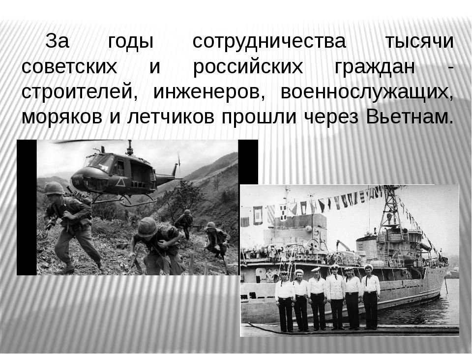 За годы сотрудничества тысячи советских и российских граждан - строителей, и...