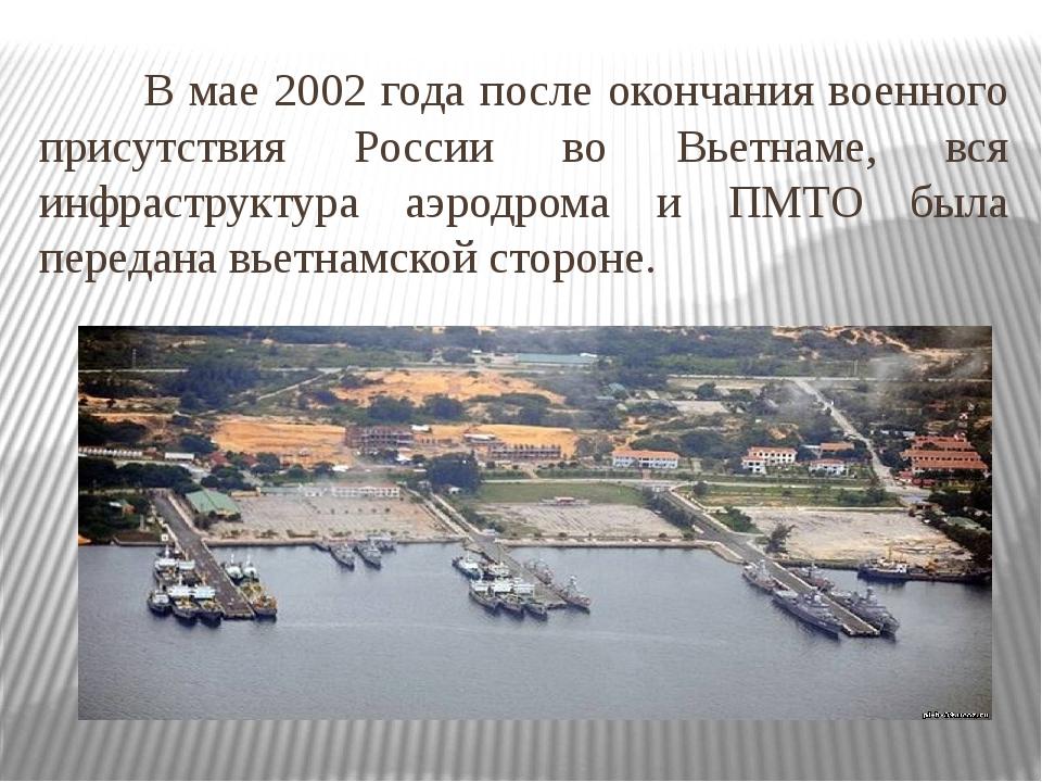 В мае 2002 года после окончания военного присутствия России во Вьетнаме, вс...