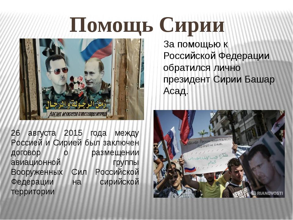 Помощь Сирии За помощью к Российской Федерации обратился лично президент Сири...