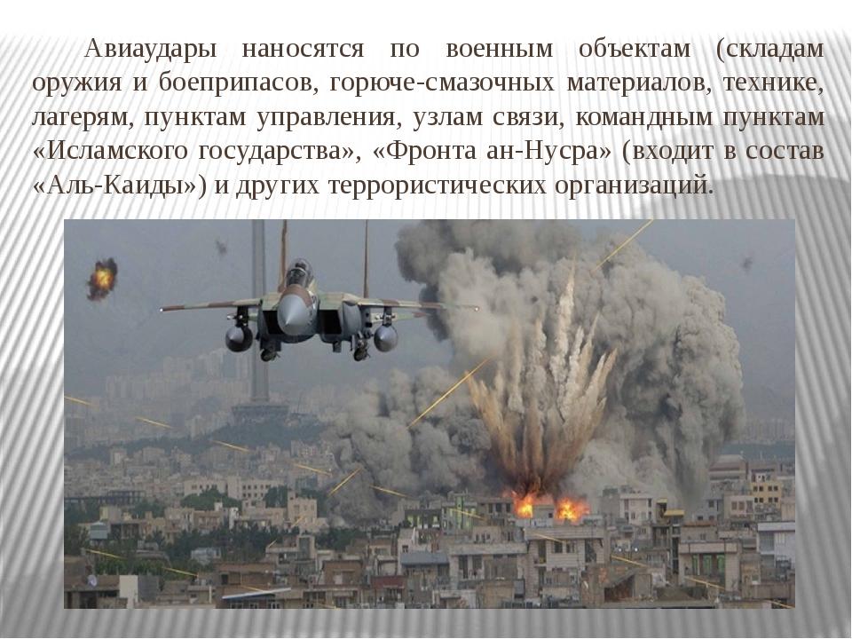 Авиаудары наносятся по военным объектам (складам оружия и боеприпасов, горюче...