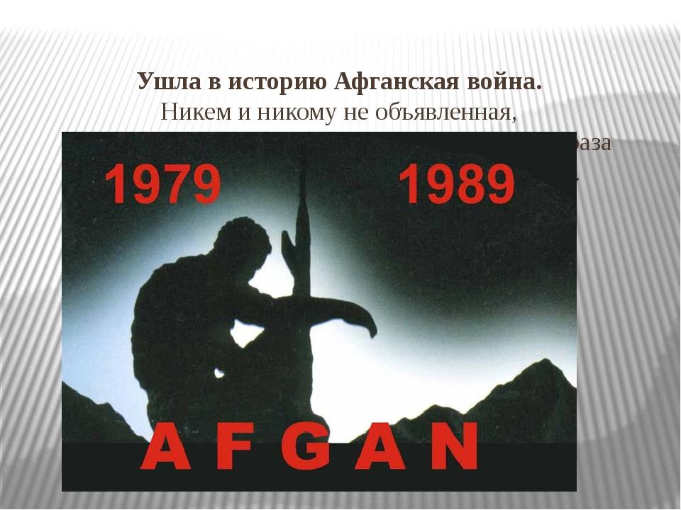 Ушла в историю Афганская война. Никем и никому не объявленная, героическая и...