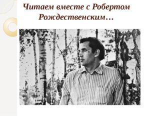 Читаем вместе с Робертом Рождественским…