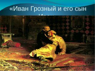 «Иван Грозный и его сын Иван»