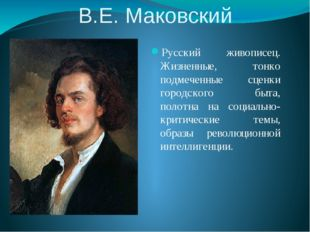 В.Е. Маковский Русский живописец. Жизненные, тонко подмеченные сценки городск