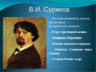 В.И. Суриков Русскийживописец, мастер масштабныхисторических полотен. «Утро